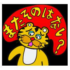 虎とら寅の『ぬいぐるみのトラさん。』LINEスタンプ0main.png